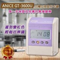 ANICE GT-3600U四欄位小型雙色打卡鐘