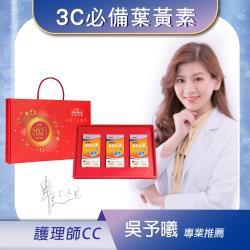 【Nutrimate 你滋美得】金盞花葉黃素凍年節禮盒(30條/盒)x1盒