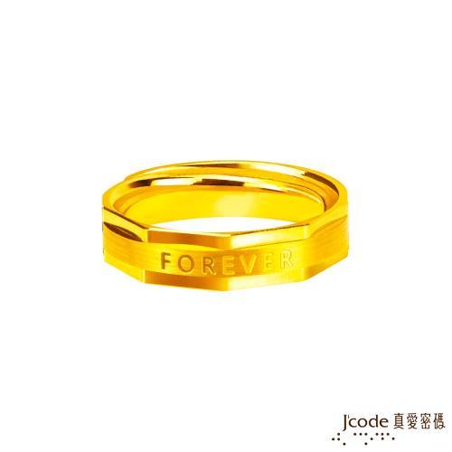 Jcode真愛密碼金飾