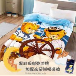 夢之語  正版授權泰迪熊雙面加厚 法蘭絨暖暖被 (船長泰迪) 155x200cm-1入