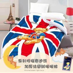 夢之語  正版授權泰迪熊雙面加厚 法蘭絨暖暖被 (英國泰迪) 155x200cm-1入