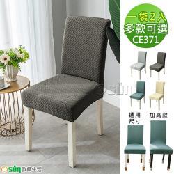 Osun-家用加厚格子立體簡約彈性通用及加高餐椅套椅子套-2個一袋  (多款可選-CE371)