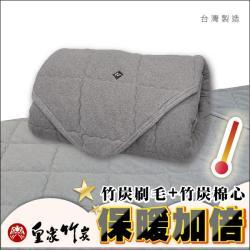 【皇家竹炭】魔力刷毛毯6X7呎