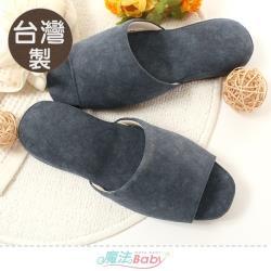 魔法Baby 室內拖鞋 台灣製天使絨日式風尚居家皮拖鞋~sd0683