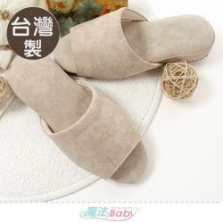 魔法Baby 室內拖鞋 台灣製天使絨日式風尚居家皮拖鞋~sd0681