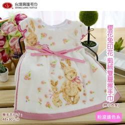 櫻花兔印花 剪絨雙層擦手衣-粉色滾邊 (單件/附小衣架) 台灣興隆毛巾製