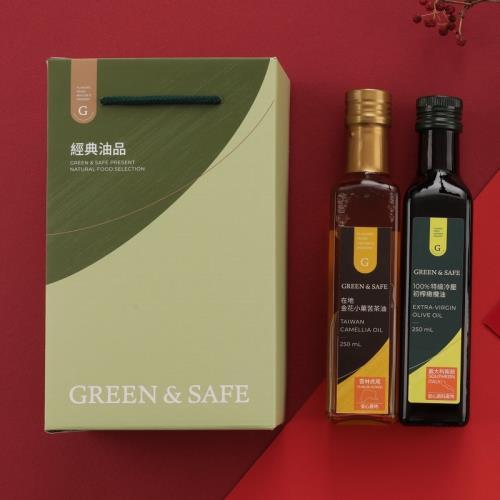 永豐餘生技GREEN&SAFE-經典油品禮盒