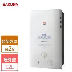 【SAKURA櫻花】 12L 屋外傳統熱水器 -部分地區含基本安裝詳閱商品介紹 GH-1235