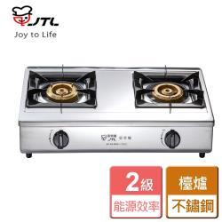 【喜特麗】  JT-GT201S-雙口檯爐 瓦斯爐-部分地區含基本安裝詳閱商品介紹