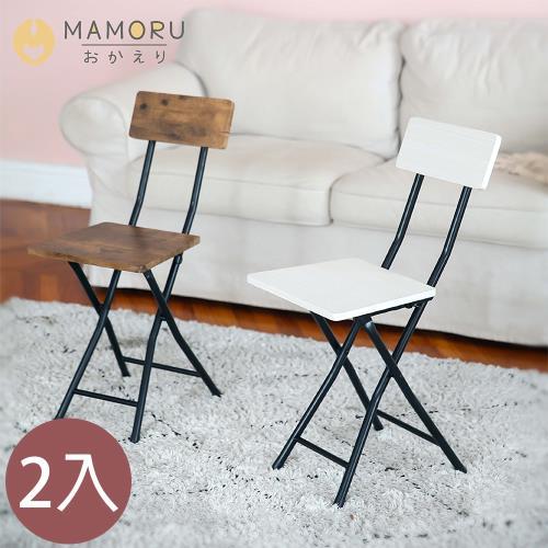 《MAMORU》超值2入_無印風復古木紋方型折疊椅