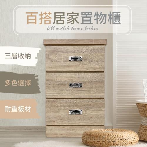 【本木】羅賓 簡約三抽床邊櫃/收納櫃