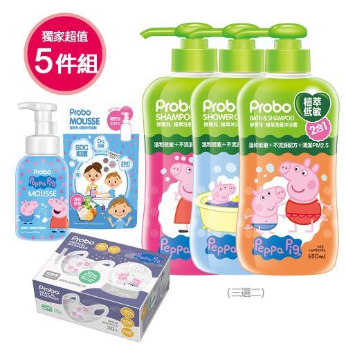【博寶兒】佩佩豬SDC守護5件防疫組(醫療口罩30入+植萃低敏650ml