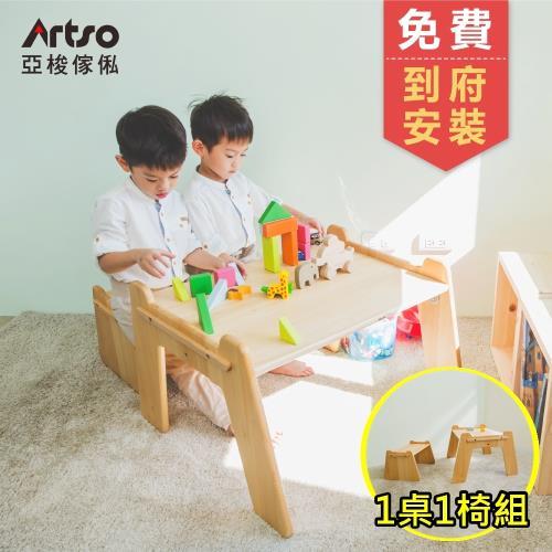【Artso 亞梭】全實木兒童遊戲生活桌椅組-一桌一椅(遊戲桌/遊戲椅)