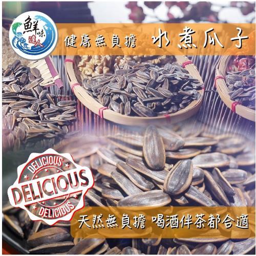 鮮味達人-古法烘炒特級水煮黃金瓜子/