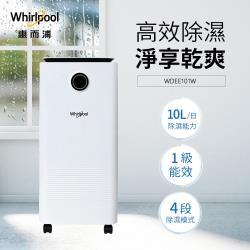 Whirlpool惠而浦 一級能效10公升除濕機 WDEE101W