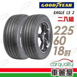 固特異 EAGLE LS 2 低噪音舒適輪胎_二入組_225/60/18(車麗屋)