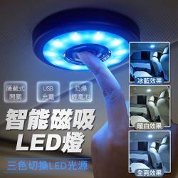智能磁吸三色切換LED燈(2入組)