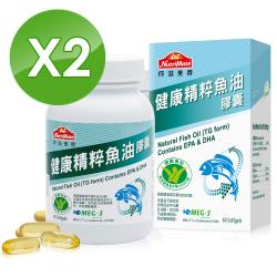 【Nutrimate 你滋美得】健康精粹魚油膠囊(60顆/瓶)x2瓶