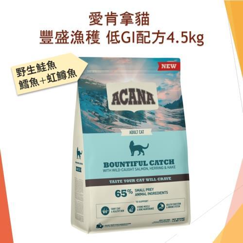 ACANA愛肯拿貓 豐盛漁獲低GI配方飼料4.5kg(野生鮭魚.鱈魚.鱒魚)