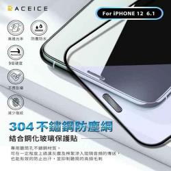 ACEICE   Apple iPhone 12 / iPhone 12 Pro ( 6.1吋 )    防塵網-滿版玻璃保護貼