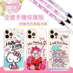 【三麗鷗】iPhone 12 Pro Max (6.7吋) 氣墊空壓手機殼(贈送手機吊繩)