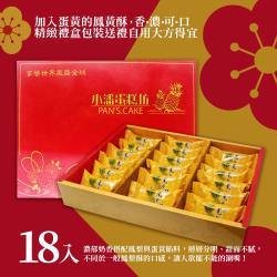 預購-小潘蛋糕坊 鳳凰酥禮盒1盒組(18入/盒)