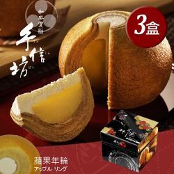 預購【手信坊】蘋果年輪蛋糕禮盒(三盒)
