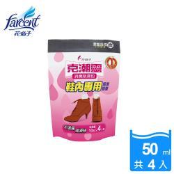 克潮靈 鞋內專用消臭除濕包200ml-活性炭(4入/組)