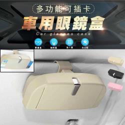多功能可插卡車用眼鏡盒(2入組)
