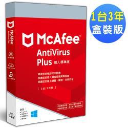 McAfee AntiVirus Plus 2021個人標準1台3年 中文盒裝版
