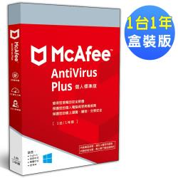 McAfee AntiVirus Plus 2021個人標準1台1年 中文盒裝版