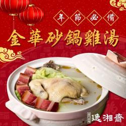 現+預 逸湘齋 金華砂鍋雞湯 (1700g/包) 12包