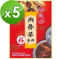 【馬來西亞游建好】肉骨茶-袋裝(5包入)