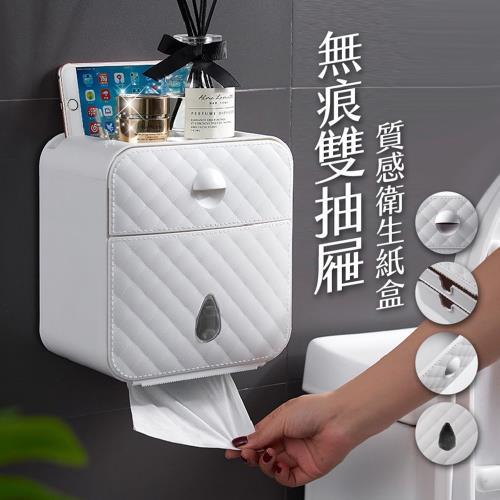 無痕雙抽屜質感衛生紙盒/