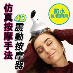 人體工學4D紓壓按摩器 (USB充電/乾濕兩用)
