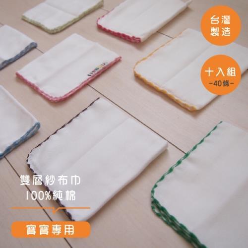 喜福HiBOU純棉∥雙面紗布巾25x25CM(四入)(10組)/