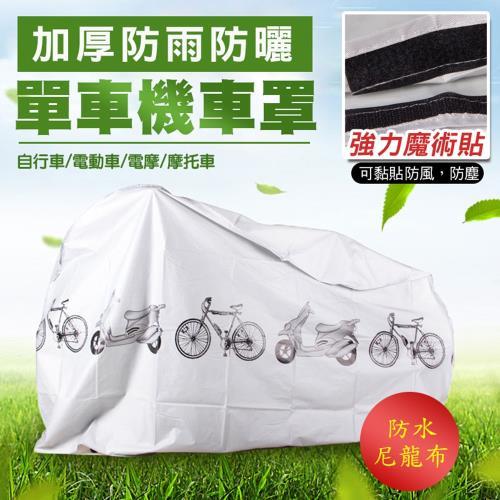 機車自行車防塵防雨罩/