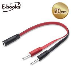 E-books X96 一母轉二公耳機麥克風音源轉接線3.5mm