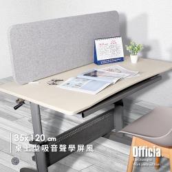 【日本Felmenon菲米諾】布面桌上型聲學吸音屏風【120350】一片裝