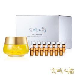 京城之霜 牛爾 超激光束美白安瓶14支+神奇金盞花舒妍精露面膜