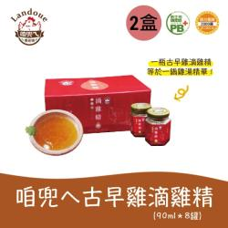 《咱兜ㄟ養雞場》古早雞滴雞精禮盒組(90mlx8瓶)共2盒(冷凍宅配)