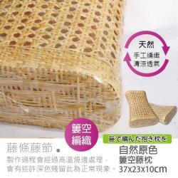【手工藤枕】藤枕頭 傳統枕頭 簍空藤枕-2入