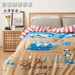 BELLE VIE 台灣製 雙面法蘭絨厚舖棉暖暖被 (150x200cm) 美國風