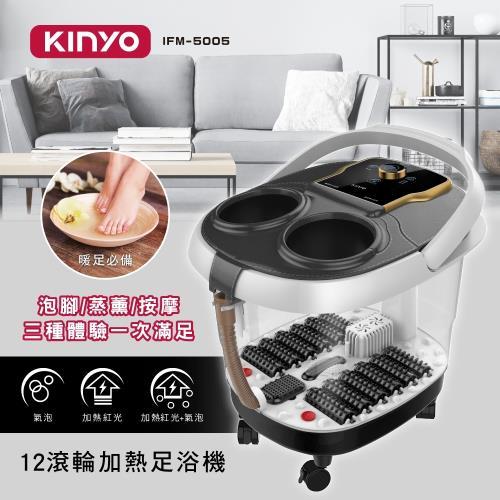 KINYO智能恆溫按摩足浴機/泡腳機IFM-5005-庫