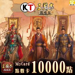 三國志•戰略版 MyCard  10000點 點數卡