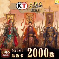 三國志•戰略版MyCard 2000點 點數卡