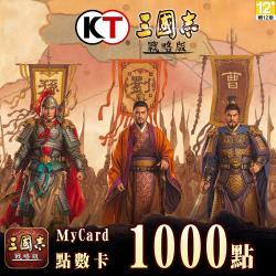 三國志•戰略版 MyCard 1000點 點數卡