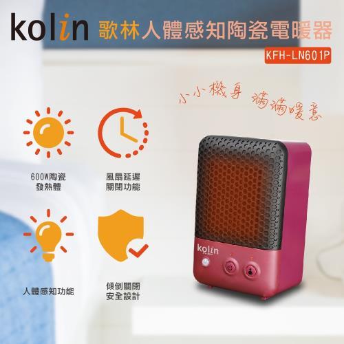 【歌林 Kolin】防傾倒 人體感知 輕巧陶瓷電暖器 KFH-LN601P (庫H)