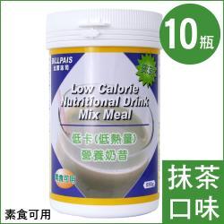 BILLPAIS 低卡(低熱量)抹茶-營養奶昔-10瓶