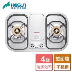 豪山 ST-2173 雙口不鏽鋼歐化檯面爐-部分地區含基本安裝詳閱商品介紹